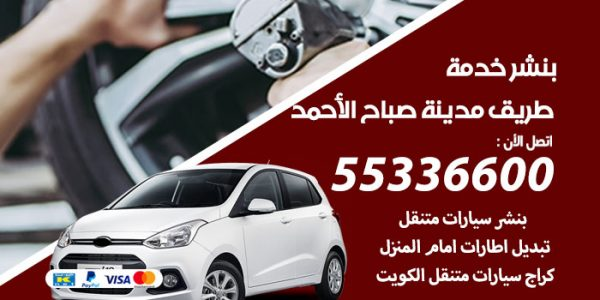 بنشر مدينة صباح الاحمد خدمة طريق