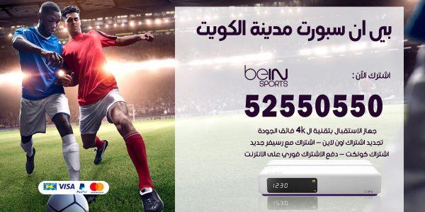 بي ان سبورت مدينة الكويت