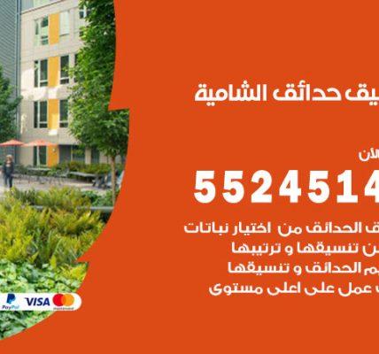 تنسيق حدائق الشامية