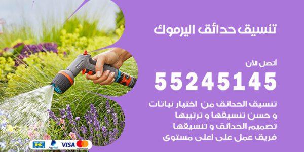 تنسيق حدائق اليرموك