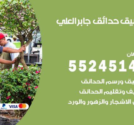 تنسيق حدائق جابر العلي