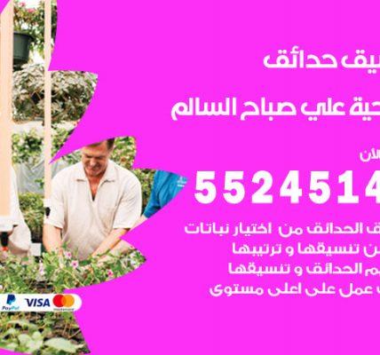 تنسيق حدائق ضاحية علي صباح السالم