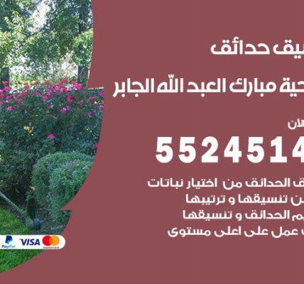 تنسيق حدائق ضاحية مبارك العبد الله الجابر