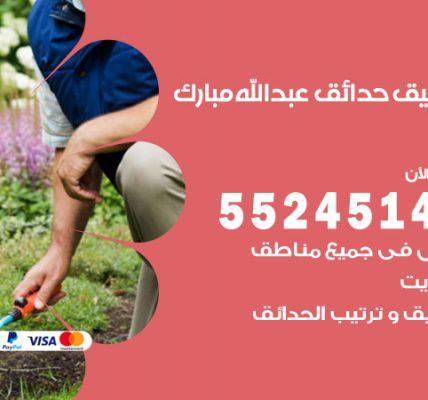 تنسيق حدائق عبد الله المبارك