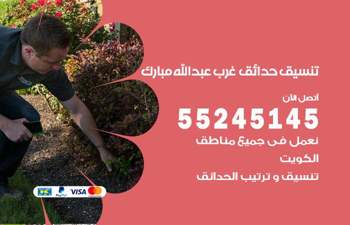 تنسيق حدائق غرب عبد الله المبارك
