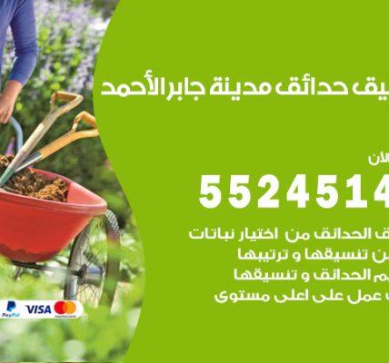 تنسيق حدائق مدينة جابر الاحمد