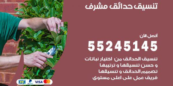 تنسيق حدائق مشرف