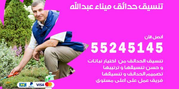 تنسيق حدائق ميناء عبدالله