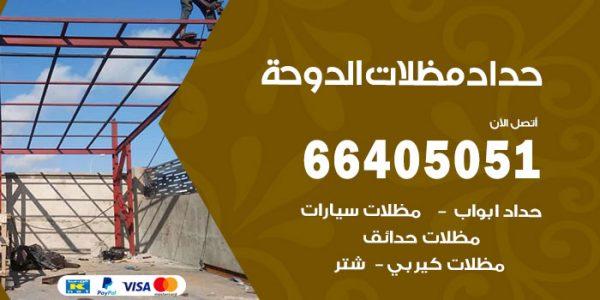 حداد شاليهات الدوحة