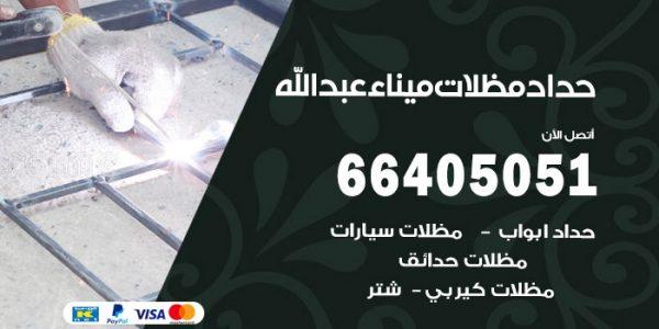 حداد ميناء عبد الله