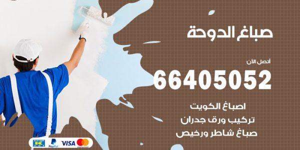 صباغ منازل الدوحة