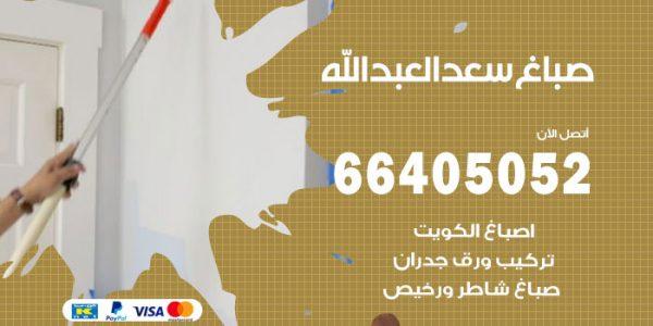 صباغ منازل سعد العبدالله