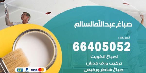 صباغ منازل ضاحية عبدالله السالم