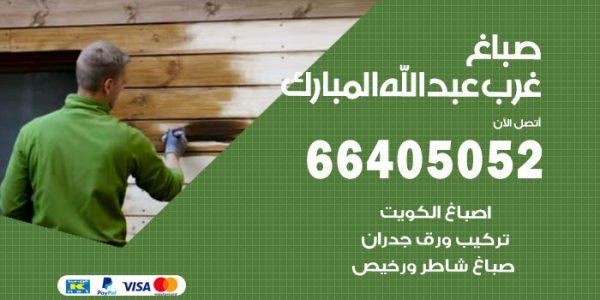 صباغ منازل غرب عبدالله المبارك