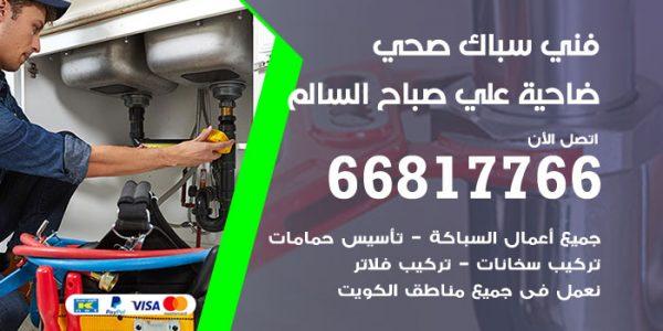 فني صحي سباك ضاحية علي صباح السالم