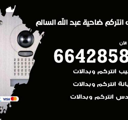 فني انتركم ضاحية عبدالله السالم