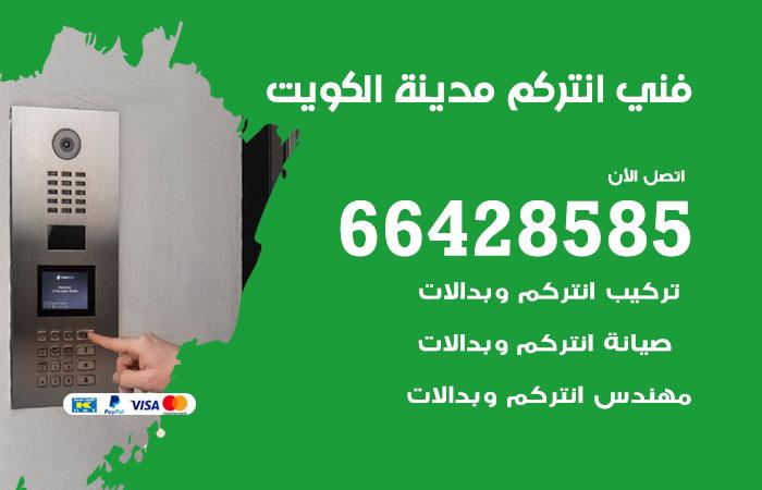 فني انتركم الكويت