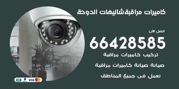 فني كاميرات مراقبة شاليهات الدوحة