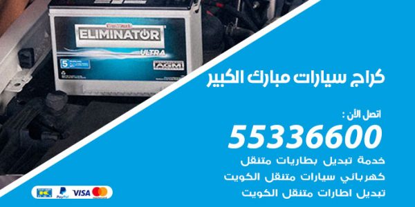 كراج سيارات مبارك الكبير