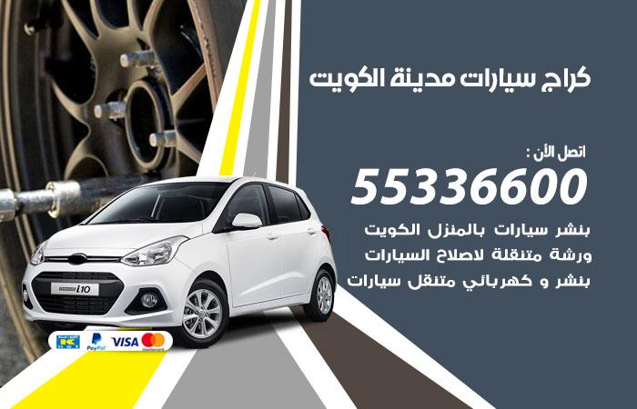 كراج متنقل الكويت``