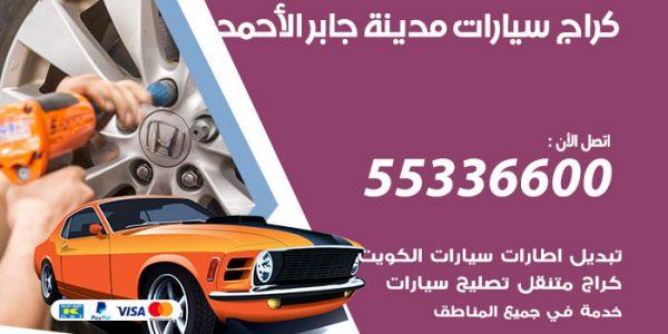 كراج سيارات مدينة جابر الأحمد