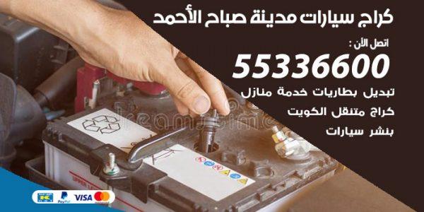كراج سيارات مدينة صباح الأحمد
