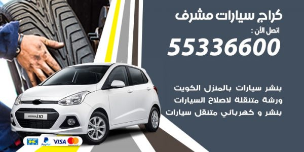 كراج سيارات مشرف