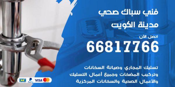 فني صحي سباك مدينة الكويت