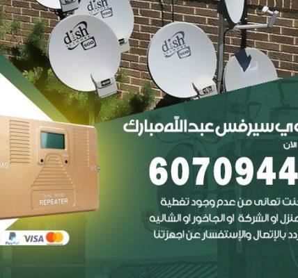 مقوي سيرفس عبدالله المبارك