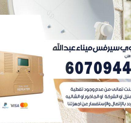 مقوي سيرفس ميناء عبدالله