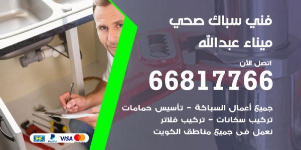 فني صحي سباك ميناء عبدالله