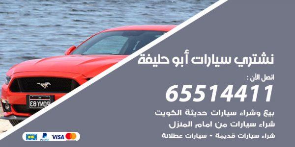 نشتري سيارات أبو حليفة