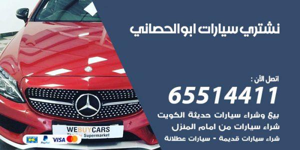 نشتري سيارات ابوالحصاني