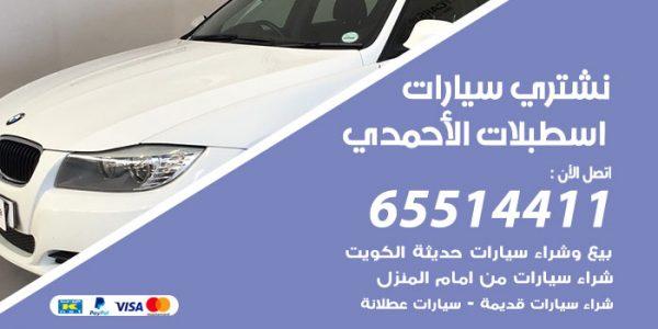 نشتري سيارات اسطبلات الأحمدي