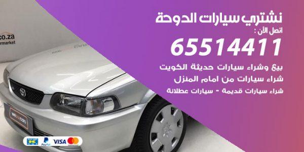 نشتري سيارات الدوحة
