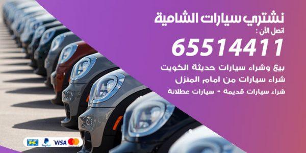 نشتري سيارات الشامية