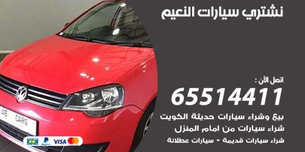 نشتري سيارات النعيم