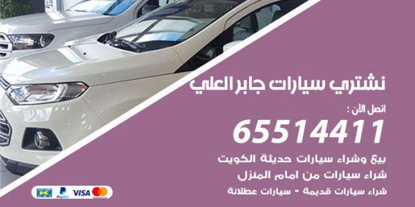 نشتري سيارات جابر العلي