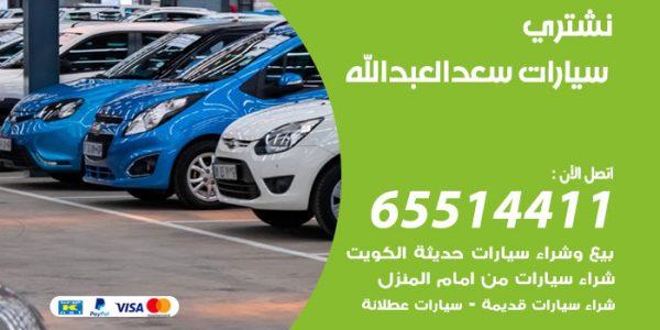 نشتري سيارات سعدالعبدالله