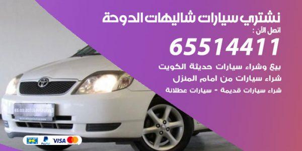 نشتري سيارات شاليهات الدوحة