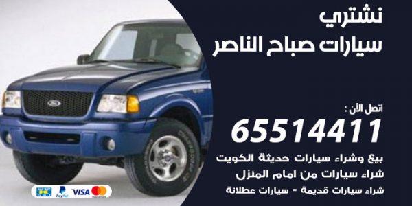 نشتري سيارات صباح الناصر