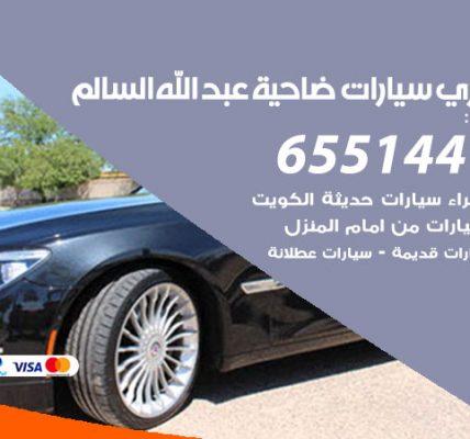 نشتري سيارات ضاحية عبد الله السالم