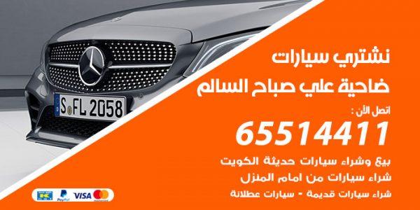 نشتري سيارات ضاحية علي صباح السالم