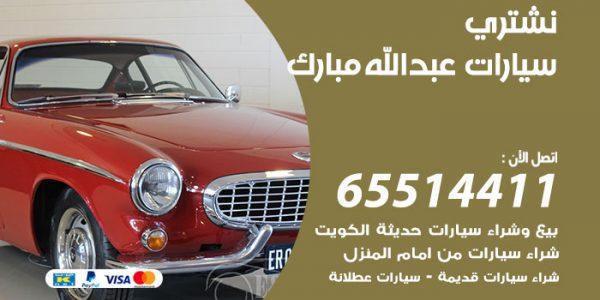 نشتري سيارات عبدالله مبارك
