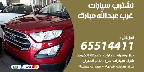 نشتري سيارات غرب عبدالله مبارك