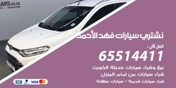 نشتري سيارات فهد الأحمد