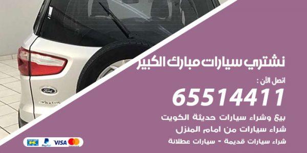 نشتري سيارات مبارك الكبير