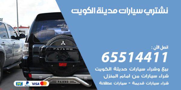 نشتري سيارات مدينة الكويت