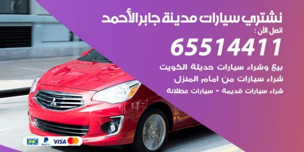 نشتري سيارات مدينة جابر الأحمد
