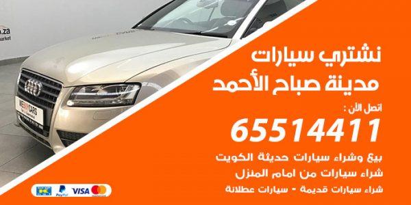 نشتري سيارات مدينة صباح الأحمد